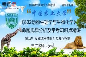 【考研专业课】中国农业大学《802动物生理学与生物化学》命题规律分析及常考知识点精讲