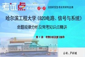 【考研专业课】哈尔滨工程大学《820电路、信号与系统》命题规律分析及常考知识点精讲
