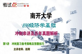 【考研专业课】南开大学《899经济学基础》冲刺串讲及历年真题解析