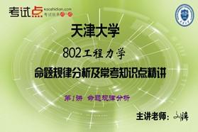 【考研专业课】天津大学考研《802工程力学》命题规律分析及常考知识点精讲