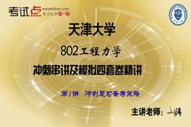 【考研专业课】天津大学考研《802工程力学》冲刺串讲及模拟四套卷精讲