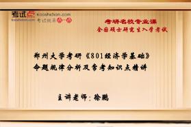 郑州大学《801经济学基础》命题规律分析及常考知识点精讲