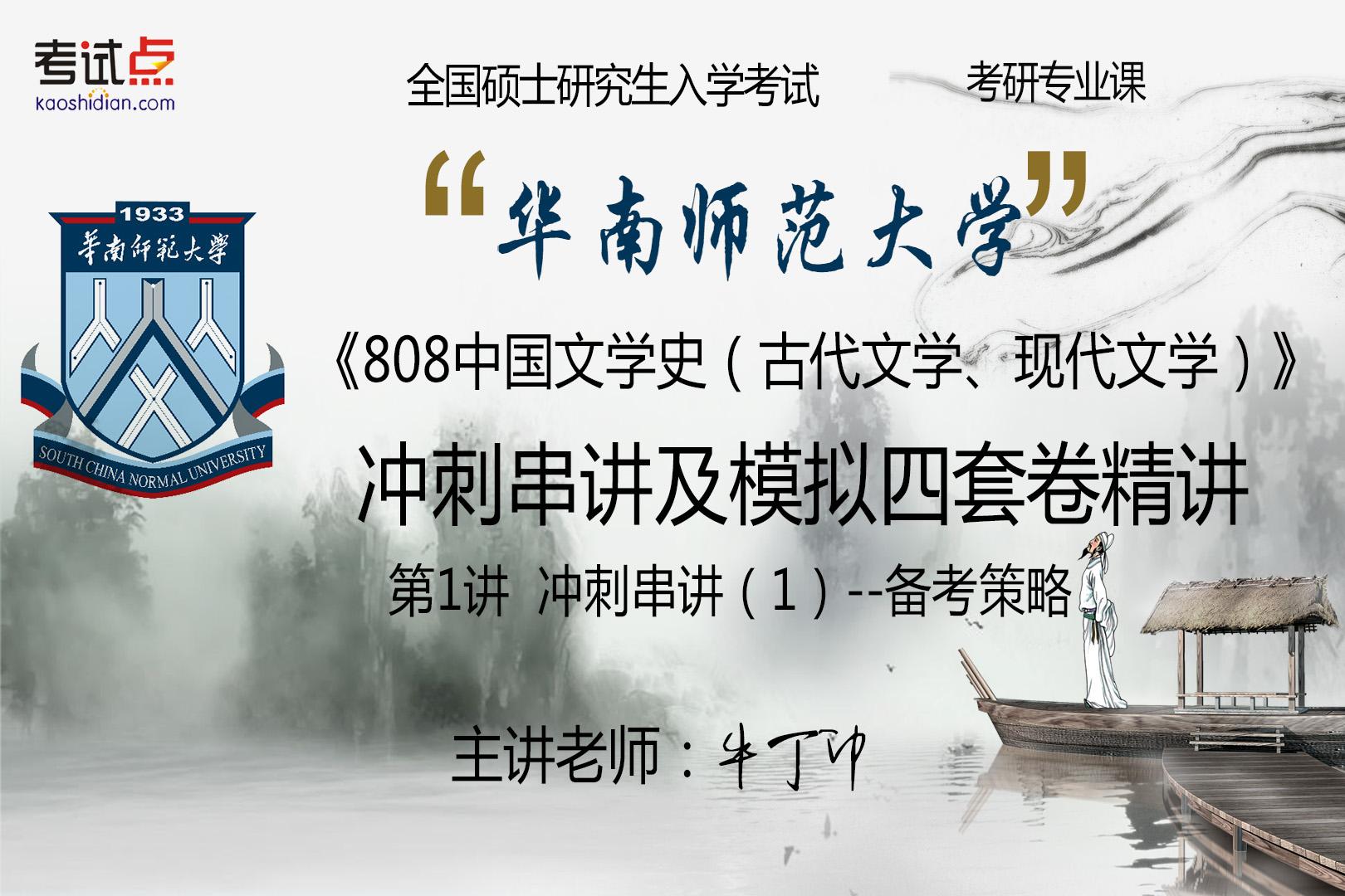 华南师范大学《808中国文学史(古代文学、现代文学)》冲刺串讲及模拟四套卷精讲