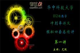 【考研专业课】华中科技大学《812传热学》冲刺串讲及模拟四套卷