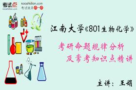 江南大学《801生物化学》命题规律分析及常考知识点精讲