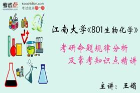 【考研专业课】江南大学《801生物化学》考研命题规律分析及常考知识点精讲