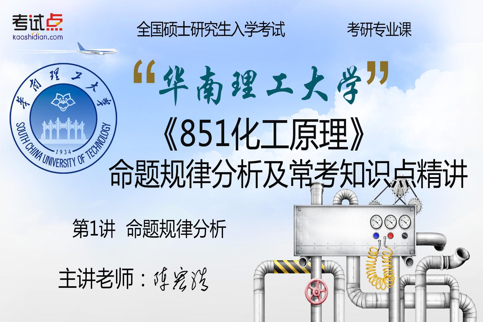 华南理工大学《851化工原理》命题规律分析及常考知识点精讲