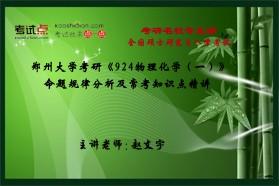【考研专业课】郑州大学考研《924物理化学(一)》命题规律分析及常考知识点精讲