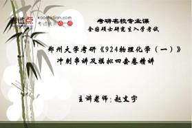 【考研专业课】郑州大学考研《924物理化学(一)》冲刺串讲及模拟四套卷精讲