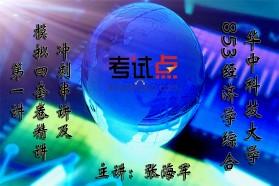 【考研专业课】华中科技大学《853经济学综合》冲刺串讲及模拟四套卷