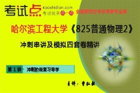 【考研专业课】哈尔滨工程大学《825普通物理2》冲刺串讲及模拟四套卷精讲