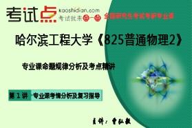 【考研专业课】哈尔滨工程大学《825普通物理2》命题规律分析及考点精讲