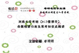 【考研专业课】河南大学考研《613管理学》命题规律分析及常考知识点精讲