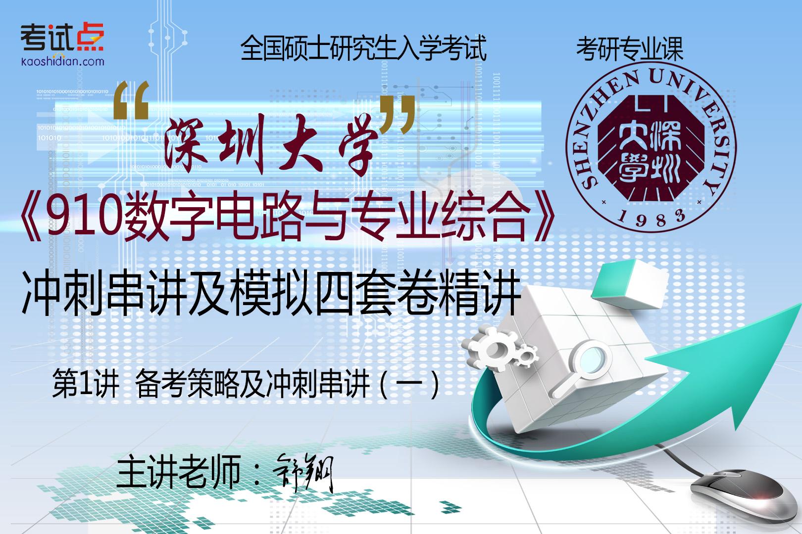 【考研专业课】深圳大学《910数字电路与专业综合》冲刺串讲及模拟四