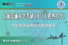 【考研专业课】上海交通大学考研《813工程热力学》冲刺串讲及模拟四套卷解析