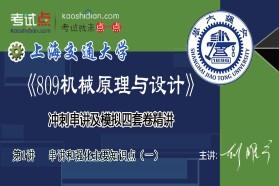 【考研专业课】上海交通大学《809机械原理与设计》冲刺串讲及模拟四套卷精讲