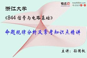 浙江大学《844信号与电路基础》命题规律分析及常考知识点精讲