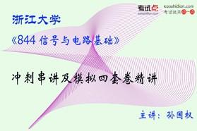 【考研专业课】浙江大学《844信号与电路基础》冲刺串讲及模拟四套卷精讲