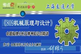 【考研专业课】上海交通大学考研《809机械原理与设计》命题规律分析及常考知识点精讲