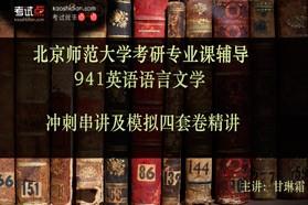【考研专业课】北京师范大学《941英语语言文学》冲刺串讲及模拟四套卷精讲
