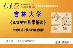 吉林大學《873材料科學基礎》沖刺串講及模擬四套卷精講