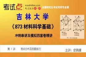 【考研专业课】吉林大学《873材料科学基础》冲刺串讲及模拟四套卷精讲