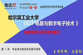 哈尔滨工业大学《827电路与数字电子技术》命题规律分析及考点精讲