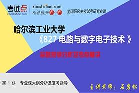 【考研专业课】哈尔滨工业大学《827电路与数字电子技术》命题规律分析及考点精讲