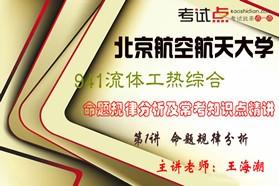 【考研专业课】北京航空航天大学《941流体工热综合》命题规律分析及常考知识点精讲