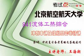 北京航空航天大学《941流体工热综合》冲刺串讲及模拟四套卷精讲