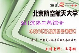 【考研专业课】北京航空航天大学《941流体工热综合》冲刺串讲及模拟四套卷精讲