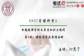 【考研专业课】中国人民大学《837管理科学》命题规律分析及常考知识点精讲