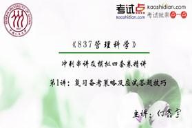 【考研专业课】中国人民大学《837管理科学》冲刺串讲及模拟四套卷精讲