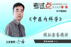 【专硕考研】公共卫生硕士307中医综合《中医内科学》模拟套卷精讲