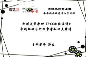 【考研专业课】郑州大学《966机械设计》命题规律分析及常考知识点精讲