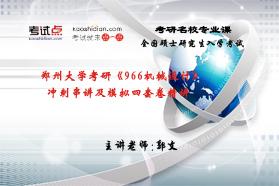 郑州大学《966机械设计》冲刺串讲及模拟四套卷精讲