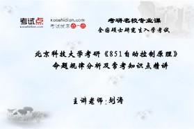 【考研专业课】北京科技大学《851自动控制原理》命题规律分析及常考知识点精讲