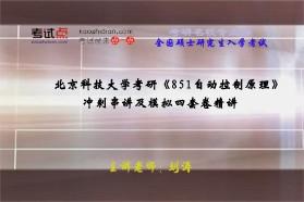 【考研专业课】北京科技大学《851自动控制原理》冲刺串讲及模拟四套卷精讲