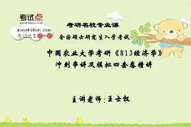 【考研专业课】中国农业大学《813经济学》冲刺串讲及模拟四套卷精讲