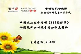 【考研专业课】中国农业大学《813经济学》命题规律分析及常考知识点精讲