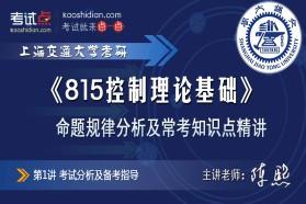 【考研专业课】上海交通大学考研《815控制理论基础》命题规律分析及常考知识点精讲