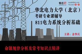 【考研专业课】华北电力大学(北京)《811电力系统分析基础》冲刺串讲及模拟四套卷精讲