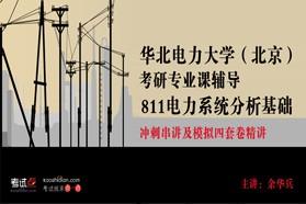 【考研专业课】华北电力大学(北京)《811电力系统分析基础》命题规律分析及常考知识点精讲