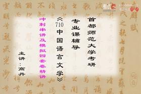 【考研专业课】首都师范大学《710中国语言文学》冲刺串讲及模拟四套卷精讲