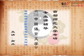 【考研专业课】首都师范大学《710中国语言文学》命题规律分析及常考知识点精讲