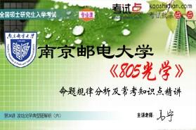 【考研专业课】南京邮电大学《805光学》命题规律分析及常考知识点精讲