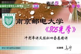 【考研专业课】南京邮电大学《805光学》冲刺串讲及模拟四套卷精讲