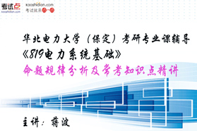 华北电力大学(保定)《819电力系统基础》命题规律分析及常考知识点精讲