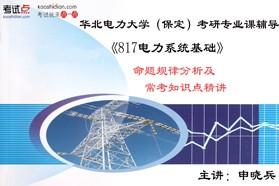 【考研专业课】华北电力大学(保定)《817电力系统基础》命题规律分析及常考知识点精讲