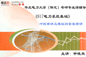 华北电力大学(保定)《817电力系统基础》冲刺串讲及模拟四套卷精讲